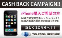 $日本初、戦国ブランド【もののふ】@戦国で起業した男-iPhone3GSバナー テレコムサービス