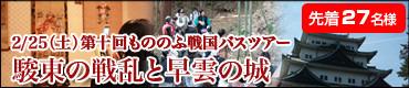 日本の武の美、正統派戦国ブランドのパイオニア【もののふ】-もののふ戦国バスツアー