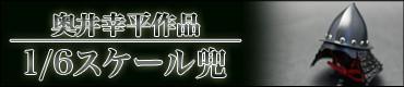 日本の武の美、正統派戦国ブランドのパイオニア【もののふ】-奥井幸平作品 1/6スケール兜