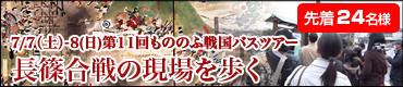 $日本の武の美、正統派戦国ブランドのパイオニア【もののふ】-もののふ戦国バスツアー 長篠合戦の現場を歩く