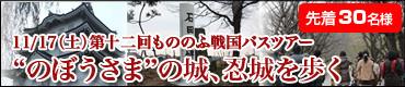 $日本の武の美、正統派戦国ブランドのパイオニア【もののふ】-のぼうの城 第12回もののふ戦国バスツアー